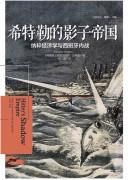 《希特勒的影子帝国》 电子书下载 epub+mobi+azw3 Kindle版+多看精排版