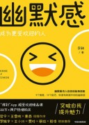 《幽默感:成为更受欢迎的人》李新