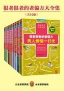 《很老很老的老偏方大全集》电子书下载 (共10册) epub+mobi+azw3 kindle+多看版