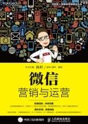 《微信营销与运营》电子书下载 epub+mobi+azw3 kindle+多看版