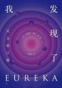《我发现了》电子书下载 (完全修订版) 爱伦·坡 epub+mobi+azw3 kindle+多看版
