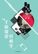 《手机摄影轻松学》电子书下载 李华春 epub+mobi+azw3 kindle+多看版