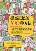 《提高记忆的100种方法》电子书下载 王小军 epub+mobi+azw3 kindle+多看版