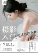 《摄影入门:人像摄影超简单》乔旭亮 epub+mobi+azw3