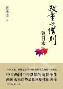 《敬重与惜别》电子书下载 张承志 epub+mobi+azw3 kindle+多看版
