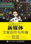 《新媒体文案创作与传播》秋叶 epub+mobi+azw3