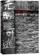 《无路可逃》电子书下载 冯骥才 epub+mobi+azw3 kindle+多看版