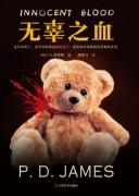《无辜之血》电子书下载 P.D.詹姆斯 epub+mobi+azw3 kindle+多看版