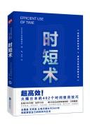 《时短术》电子书下载 日本生产性改善会议 epub+mmobi+azw3 kindle+多看版