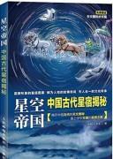 《星空帝国》电子书下载 中国古代星宿揭秘 徐刚 epub+mobi+azw3 kindle+多看版