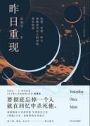 《昨日重现》电子书下载 张寒寺 epub+mobi+azw3 kindle+多看版