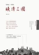 《晚清三国》电子书下载 李洁 epub+mobi+azw3 kindle+多看版