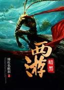 《暗黑西游》小说 电子书下载 绯红色眼泪 epub+mobi+azw3 kindle+多看版