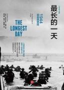 《最长的一天:1944诺曼底登陆》电子书下载 科尼利厄斯·瑞恩 txt+pdf+mobi+epub kindle+多看版