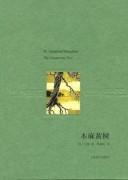 《木麻黄树》小说 毛姆