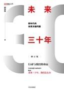 《未来三十年》郑永年