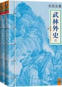 《武林外史》小说 古龙文集
