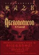 《死灵之书》电子书下载 洛夫克拉夫