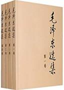《毛泽东选集》电子书下载 (套装共4册) epub+mobi+azw3 kindle+多看版