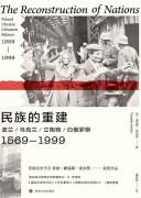 《民族的重建波兰、乌克兰、立陶宛、白俄罗斯:1569-1999》电子书下载 蒂莫西·斯奈德 epub+mobi+azw3