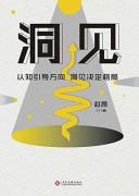 《洞见》电子书下载 赵昂 epub+mobi+azw3 kindle+多看版