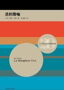 《活的隐喻》 (二十世纪西方哲学经典)