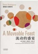 《流动的盛宴》小说下载 (果麦经典) 海明威 epub+mobi+azw3 kindle+多看版