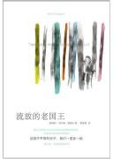 《流放的老国王》电子书下载 阿尔诺·盖格尔 epub+mobi+azw3 kindle+多看版