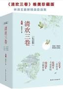 《清欢三卷》电子书下载 (唯美珍藏版) 林清玄 epub+mobi+azw3 kindle+多看版