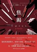 《焦渴》电子书下载 尤·奈斯博 epub+mobi+azw3 kindle+多看版