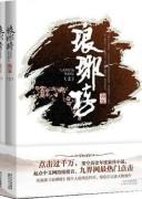 《琅琊榜》小说 电子书下载 海宴 epub+mobi+azw3 kindle+多看版
