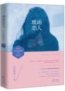 《琥珀恋人》电子书下载 茶韵悠悠 epub+mobi+azw3 kindle+多看版