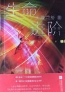 《生命进阶》科幻小说 天降龙虾