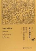 《生活的逻辑》电子书下载 胡悦晗 epub+mobi+azw3 kindle+多看版