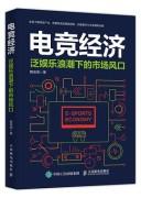 《电竞经济》电子书下载 蔡湫雨 azw3+epub+mobi kindle+多看版