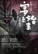 《百鬼夜行长篇系列:涂佛之宴—宴之始末》(上下集全集)京极夏彦 epub+mobi+azw3