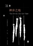《神弃之地》小说 电子书下载 波洛克 epub+mobi+azw3 kindle+多看版