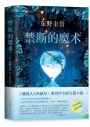 《禁断的魔术》小说 电子书下载 东野圭吾 epub+mobi+azw3 kindle+多看版