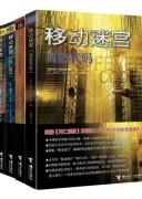 《移动迷宫》科幻小说  (五册套装) 詹姆斯.达什纳