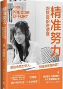 《精准努力》电子书下载 (刘媛媛的逆袭课) epub+mobi+azw3 kindle+多看版