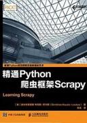 《精通Python爬虫框架Scrapy》迪米特里奥斯