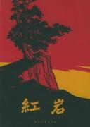 《红岩》小说 电子书下载 罗广斌 杨益言 epub+mobi+azw3 kindle+多看版