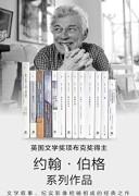 《约翰·伯格作品》电子书下载 (共13册套装) epub+mobi+azw3 kindle+多看版