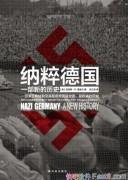 《纳粹德国》电子书下载 克劳斯·费舍尔 epub+mobi+azw3 Kindle版+多看精排版