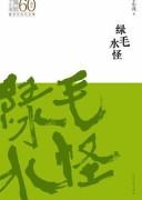 《绿毛水怪》电子书下载 王小波 epub+mobi+azw3 kindle+多看版