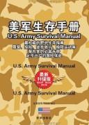 《美军生存手册》美国陆军司令部