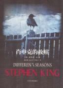 《肖申克的救赎》小说 斯蒂芬·金