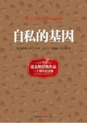 《自私的基因》电子书下载 理查德·道金斯 epub+mobi+azw3 kindle+多看版