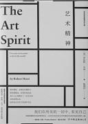 《艺术精神》电子书下载 罗伯特·亨利 epub+mobi+azw3 kindle+多看版