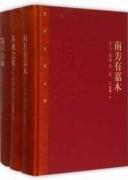 《茶人三部曲》小说 (全3册) 王旭烽